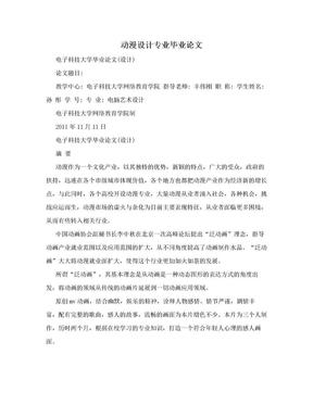 动漫设计专业毕业论文.doc