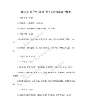 文艺汇演评分标准.doc