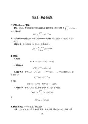 中科大数理方程课件3.pdf