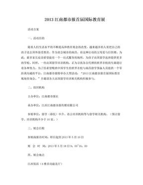 留学移民咨询会-会展方案(含会场布置).doc