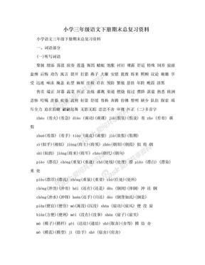 小学三年级语文下册期末总复习资料.doc