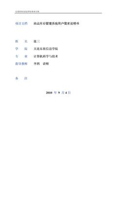 商品库存管理系统文档.doc