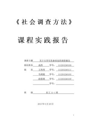 大学生饮食状况调查研究.doc