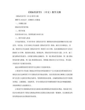 《国际经济学》(中文)教学大纲.doc