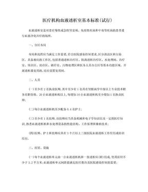 医疗机构血液透析室基本标准(试行).doc