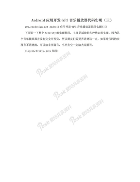 Android应用开发-MP3音乐播放器代码实现(三).doc