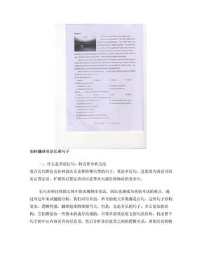 如何完美地翻译英语长难句子.doc