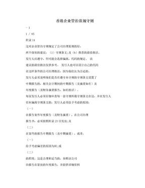 香港企业管治常规守则.doc