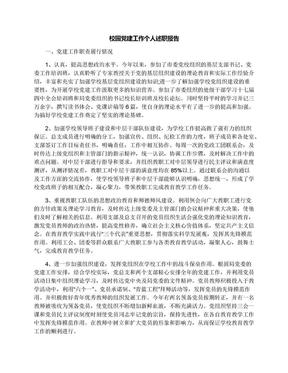 校园党建工作个人述职报告.docx