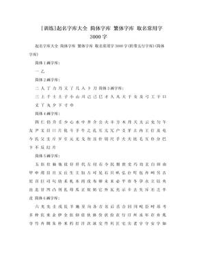 [训练]起名字库大全 简体字库 繁体字库 取名常用字3000字.doc