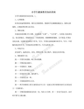 小学生健康教育知识讲座.doc