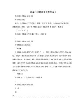 新编传动轴加工工艺的设计.doc