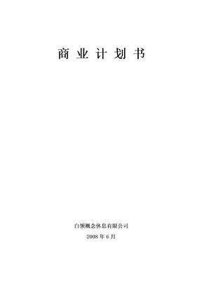 商业计划书实例.doc