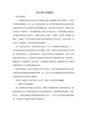 北京故宫考察报告.doc