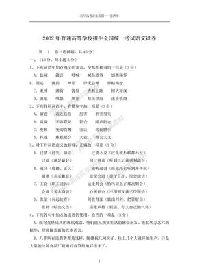 2002-2006年高考语文全国卷1含答案.doc