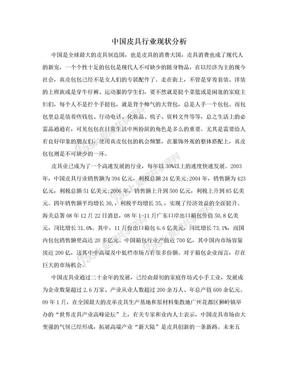 中国皮具行业现状分析.doc