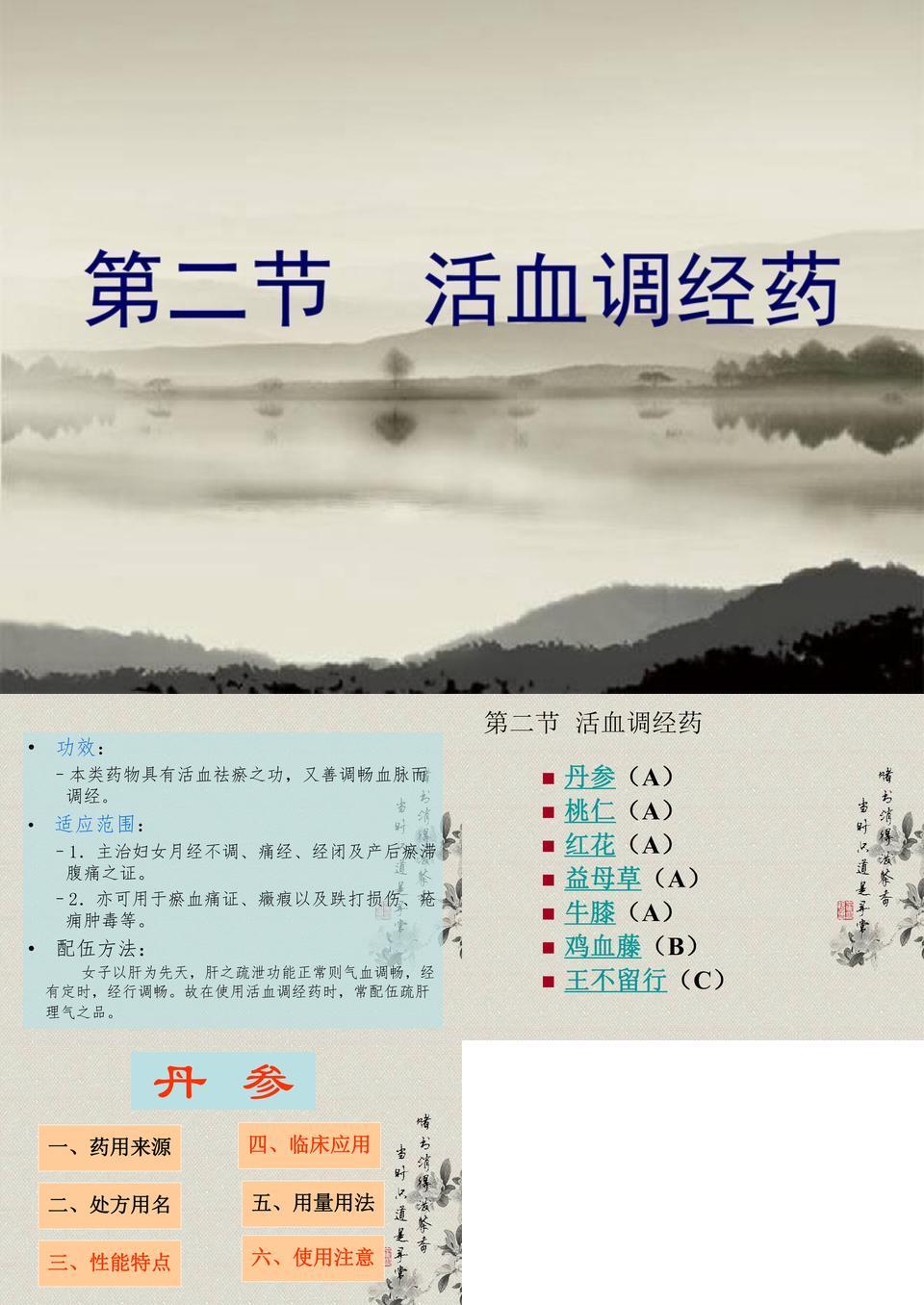 12中药学第十二章 活血药——活血调经药.ppt