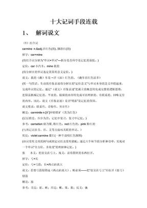 英语10大方法记单词.doc