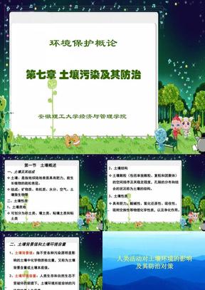 环境保护概论_第7章土壤污染及其防治.ppt