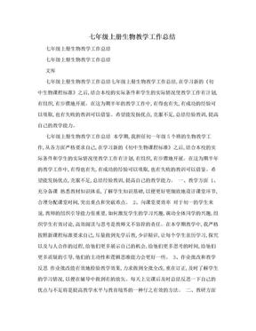 七年级上册生物教学工作总结.doc