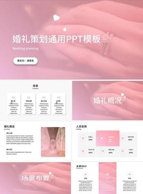 粉色通用婚礼策划PPT模板.pptx