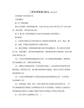 工程管理部部门职责_secret.doc