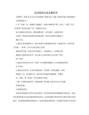 活动策划方案及报价单.doc