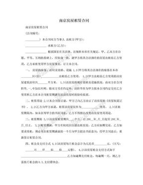 南京房屋租赁合同.doc