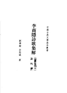 038.《李商隐诗歌集解》[增订重排本][第二版] [唐]李商隐撰,刘学锴、馀恕诚[2004]0004.pdf
