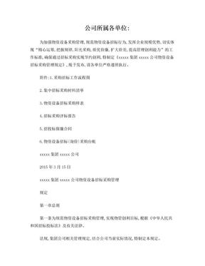 物资设备招标采购管理规定.doc