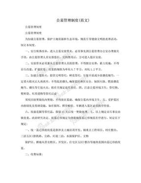 公墓管理制度(范文).doc