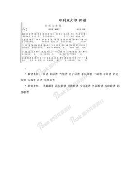 耶利亚女郎-简谱.doc