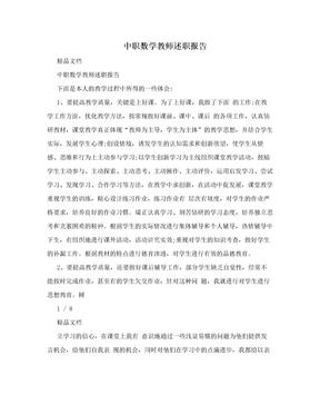 中职数学教师述职报告.doc