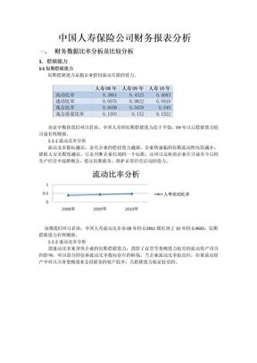 中国人寿财务报表分析.doc