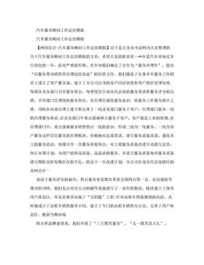 汽车服务顾问工作总结模板(范文).doc