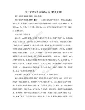 银行党员先锋岗事迹材料(精选素材).doc