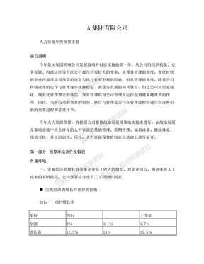 集团公司人力资源年度预算手册.doc