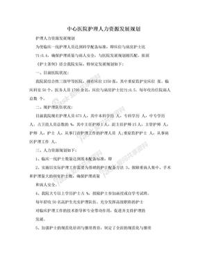 中心医院护理人力资源发展规划.doc
