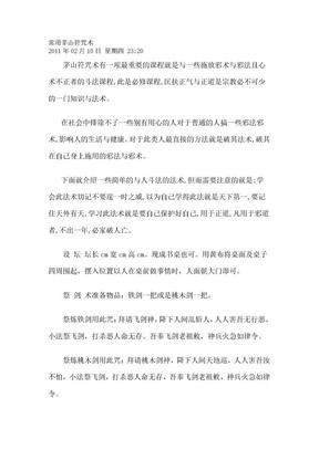 常用茅山符咒术.doc
