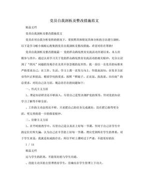 党员自我剖析及整改措施范文.doc