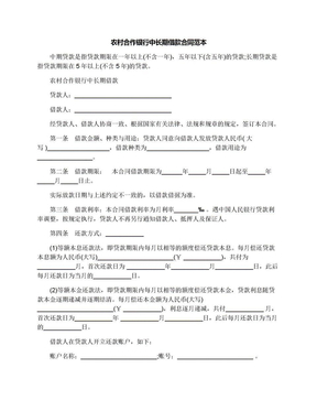 农村合作银行中长期借款合同范本.docx