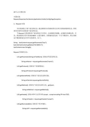 jsp九大内置对象总结.doc