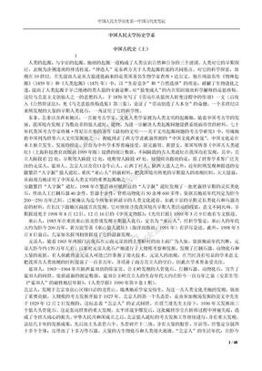 中国人民大学(中国古代史).doc