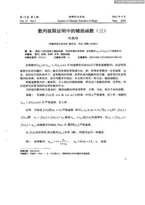 数列极限证明中的辅助函数(三).PDF
