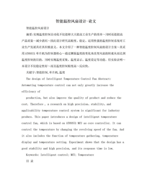 智能温控风扇设计-论文.doc