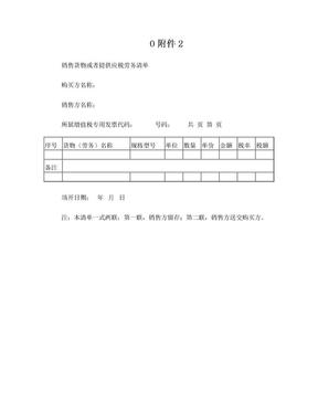 销售货物或者提供应税劳务清单(样板).doc