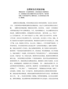 竞聘财务经理演讲稿.doc
