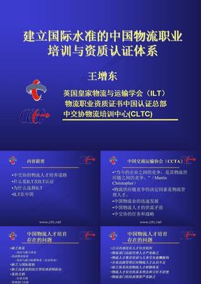 建立国际水准的中国物流职业培训与资质认证体系ILT-中交协物流培训中心.ppt