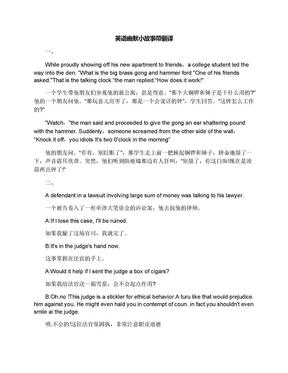 英语幽默小故事带翻译.docx