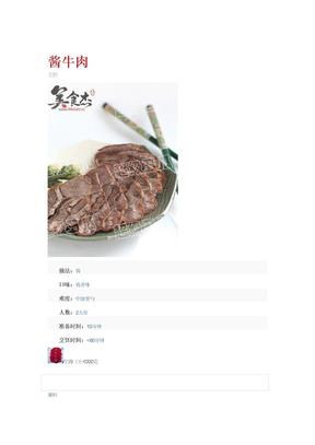 家常菜---酱牛肉.doc